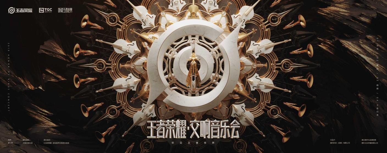 《王者榮耀》交響音樂會來了!中國交響樂團演繹,全國三城,年底巨獻![多圖]