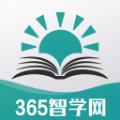 365智学网APP