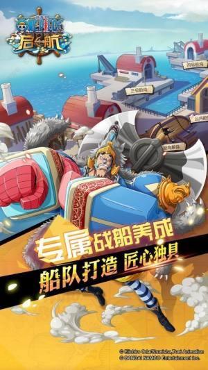 航海王战场女神手游安卓官网版图片1