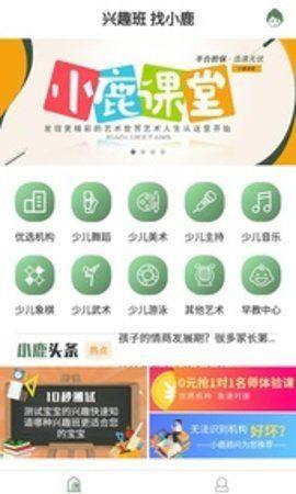 小鹿课堂官方网站图3