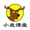 小鹿课堂官方网站
