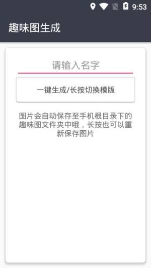 趣味图生成app官方版软件下载图片2