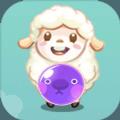 泡泡羊消泡泡游戏