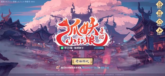 狐妖小紅娘手游最新評測:國產動漫改編的一款超帶感游戲[多圖]