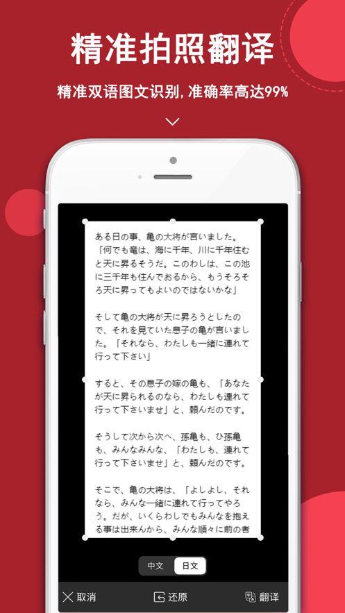 日语词霸APP下载手机官方版图1:
