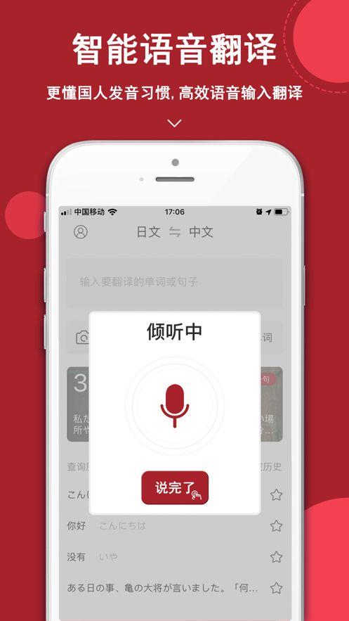 日语词霸APP下载手机官方版图3: