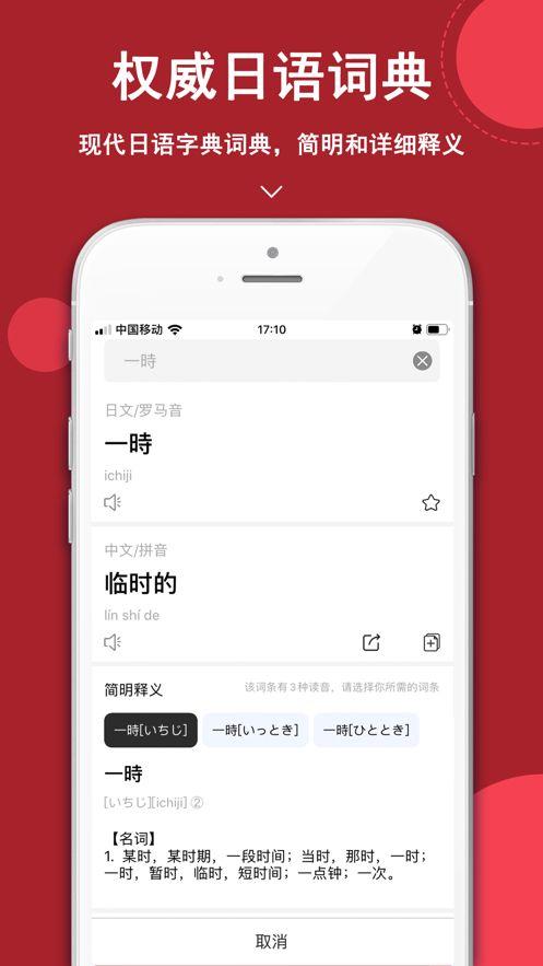 日语词霸APP下载手机官方版图2: