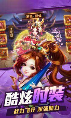 小冰冰三国手游官网最新版下载图1: