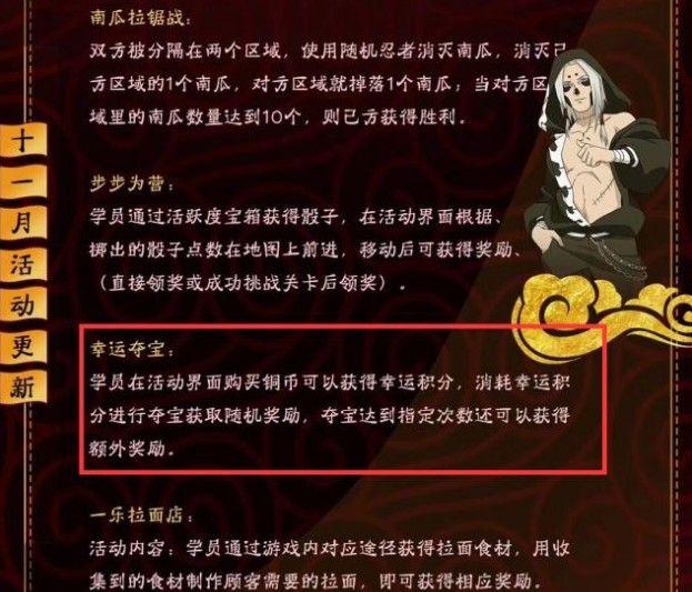 火影忍者手游幸运夺宝多少金币一个忍者?11月幸运夺宝值得抽?[视频][多图]图片1