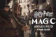 哈利波特魔法觉醒手游魔杖特征介绍:全魔杖杖芯代表巫师含义汇总[多图]