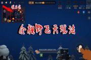 猫和老鼠:全视野飞天玩法,雪夜古堡的夜空这么美!一览天空全景[多图]