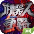 机器人争霸游戏官方下载手机版