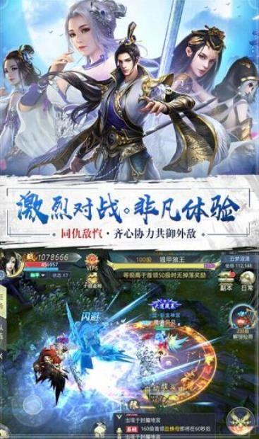 一剑斩仙HD陈情传手游官方最新版下载图片1