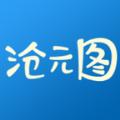 沧元图小说最新版