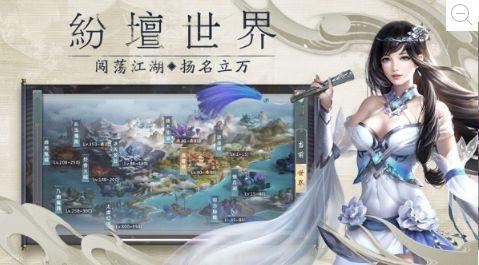 弹剑惊龙录手游官方网站下载安卓版图1:
