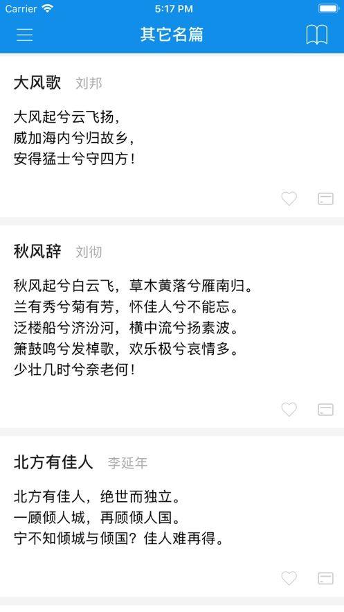 千秋诗词APP官网iOS版下载图2: