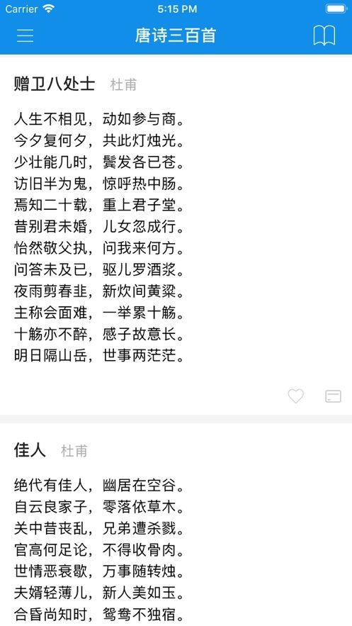 千秋诗词APP官网iOS版下载图1: