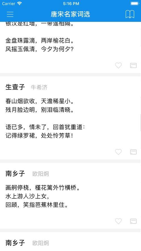 千秋诗词APP官网iOS版下载图3: