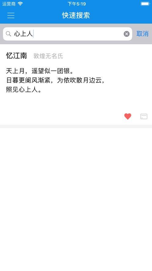 千秋诗词APP官网iOS版下载图4:
