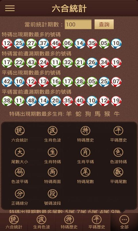 六台宝典2019官方免费下载图4:
