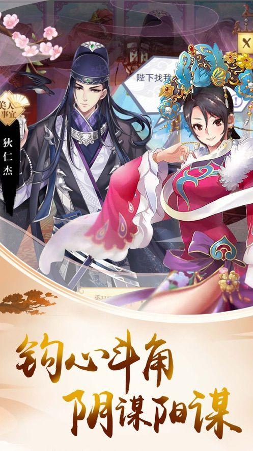 霓裳秘传游戏官方网站下载最新版图4: