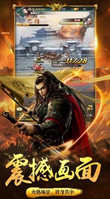 三國之赤壁英雄手游官方最新版下載圖片4