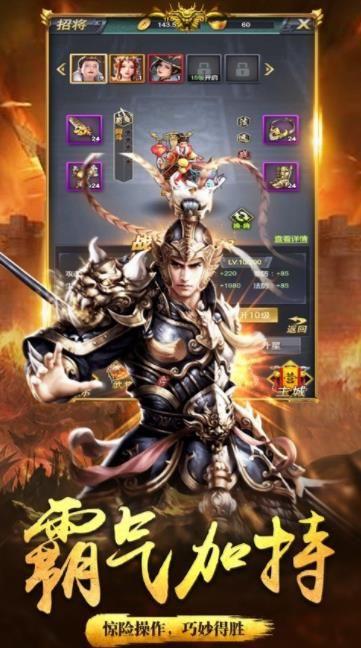 三國之赤壁英雄手游官方最新版下載圖片1