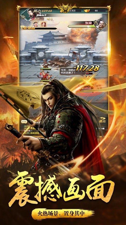 三國之赤壁英雄手游官方最新版下載圖片2