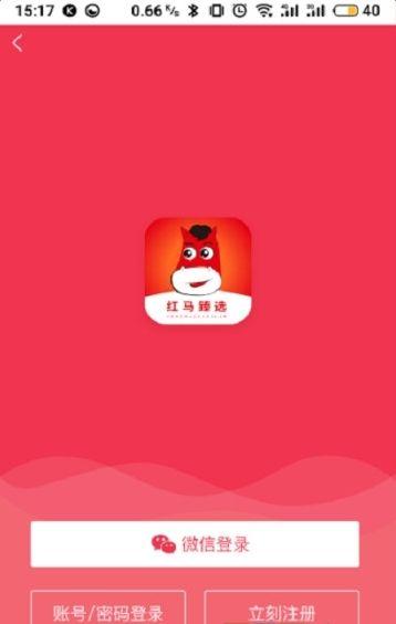 红马臻选APP官方版图3:
