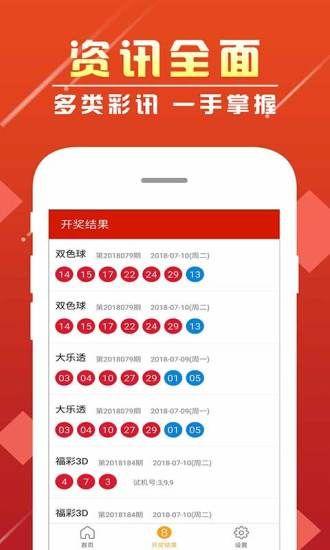 神算子精选资料大全2019安卓免费版下载图3: