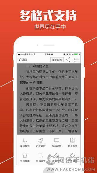 开卷小说苹果破解版下载图3: