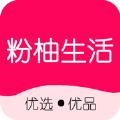 粉柚生活APP