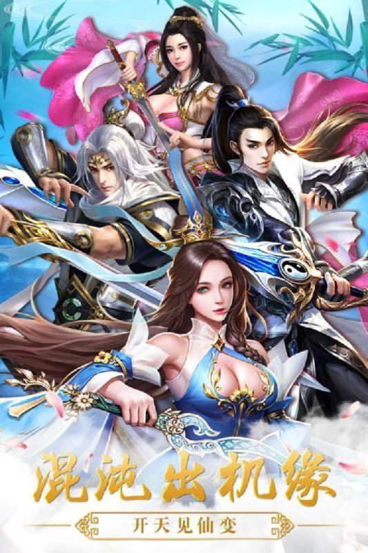 美人江湖成年版双修手游下载 v4.8.1截图
