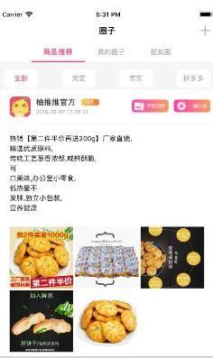 粉柚生活APP官方版下载图1: