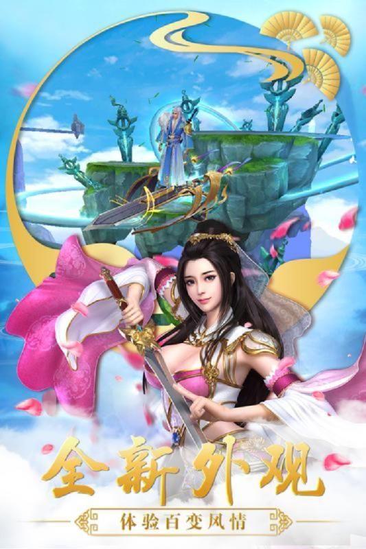 美人江湖成年版雙修手游下載圖2: