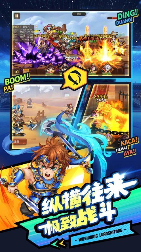 无双乱世堂手游官方网站下载最新版图4: