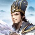 三國志之最強王者官網版