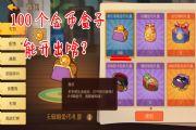 猫和老鼠:100金币盒子能开多少金币?原来爆率这么低?亏了![多图]