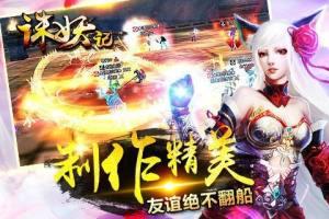 西游诛妖记官方版粤语版下载图片3
