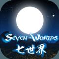 七世界官网版