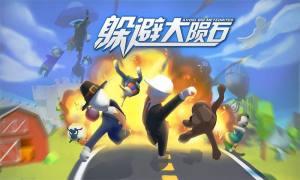 躲避大陨石游戏官方版下载图片4