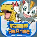 数码宝贝ReArise国际服ios安装包下载 v1.2.0