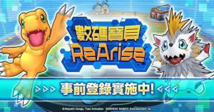 数码宝贝ReArise官方网站图1