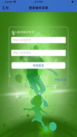 锗华足球APP图3