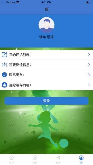 锗华足球APP图2