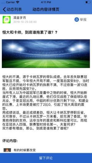 锗华足球APP图1