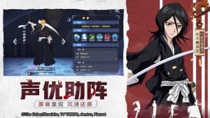 死神灵魂万解游戏国服安装包下载图片4