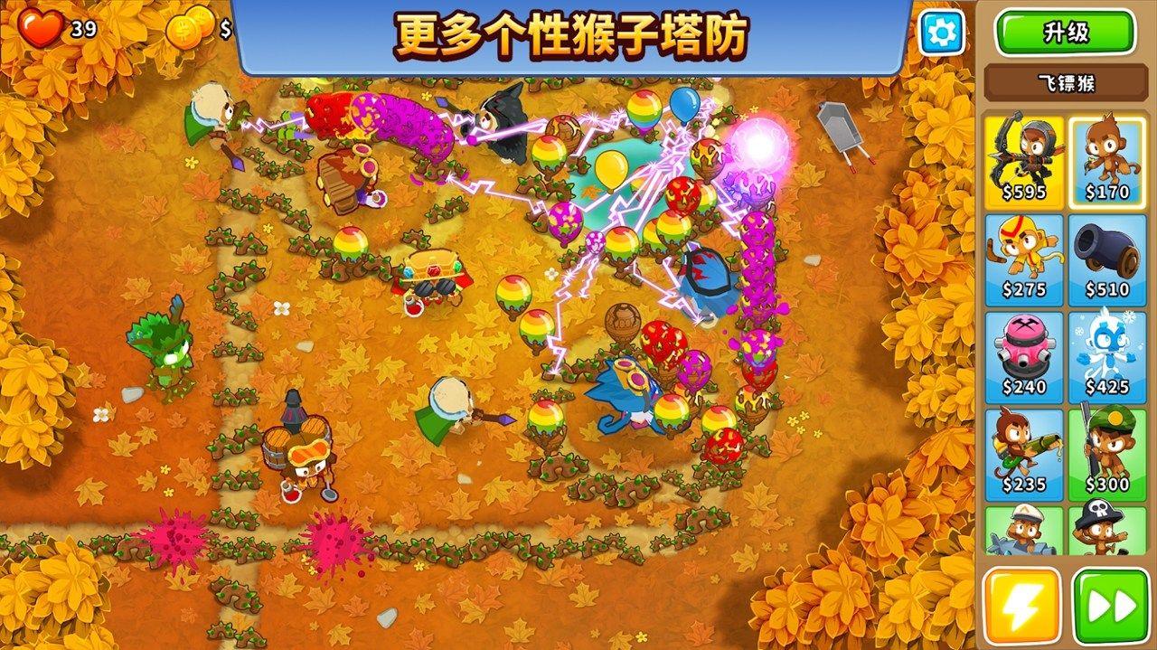 气球塔防6中文完整版手机游戏正版下载图3: