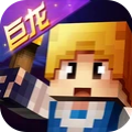 奶块巨龙之战4.1.1.0版本最新官方下载 v4.1.1.0