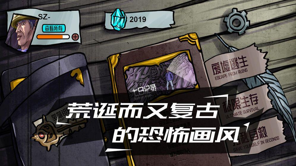 幽暗求生游戏官方网站下载正版图3: